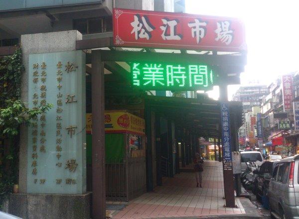 108 沈記牛肉麵(巿場外觀)