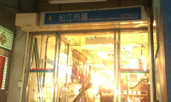 108 沈記牛肉麵(松江巿場)