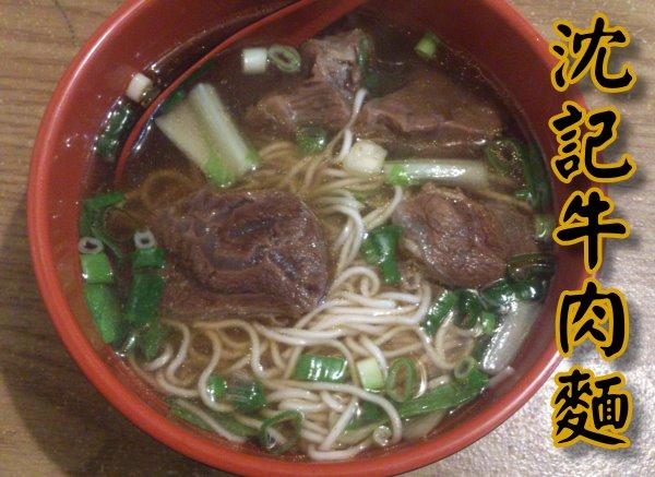 108 沈記牛肉麵(麵)