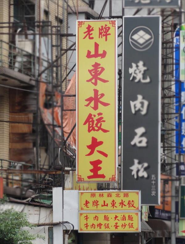 110 老牌山東水餃大王(招牌)