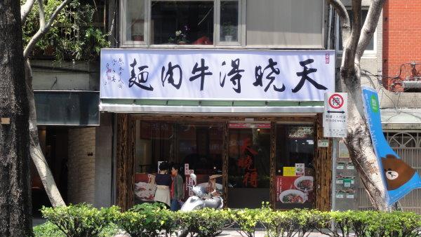 113 天曉得牛肉麵(店)