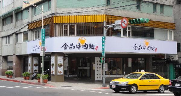 113 金品牛肉麵(店)