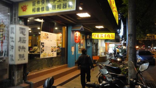 115 92蕃茄牛肉麵(店)