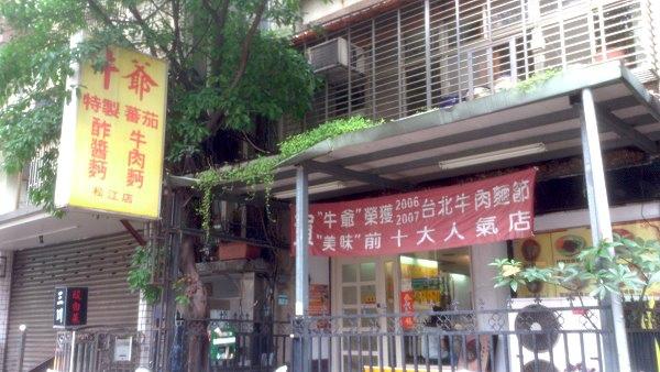 116 牛爺蕃茄牛肉麵(店)