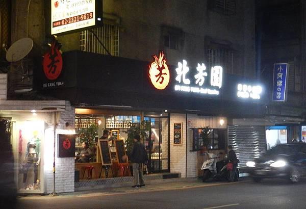 118 北芳園牛肉麵(店).JPG