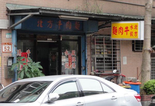 033 北方牛肉麵(店).jpg
