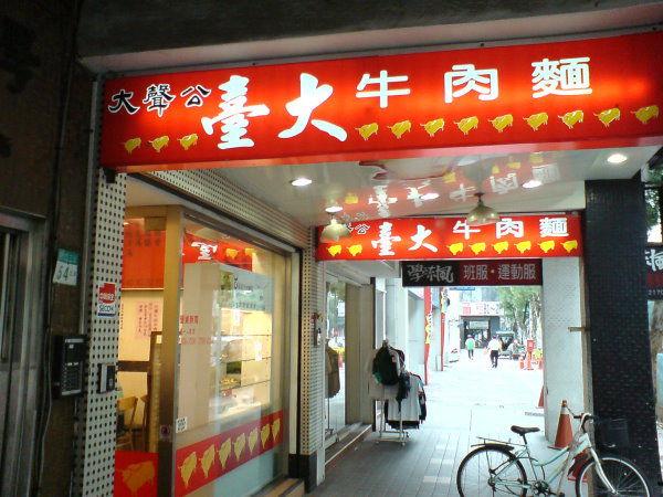 036 臺大大聲公(店).JPG