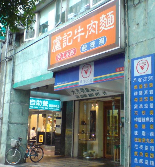 010 盧記(店).jpg