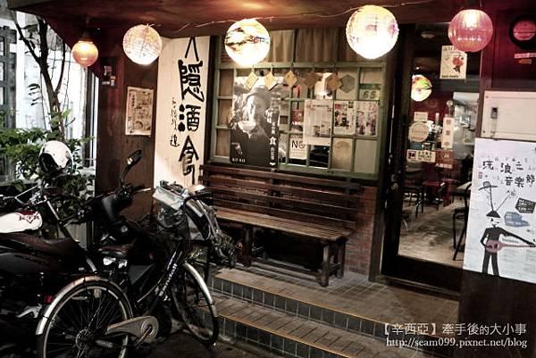 大隱酒食_001.jpg
