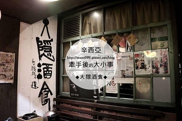 大隱酒食_cover.jpg