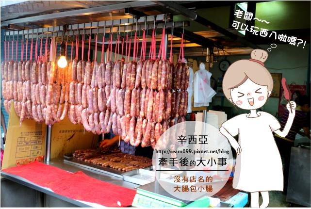 嘉義大腸包小腸_cover.jpg