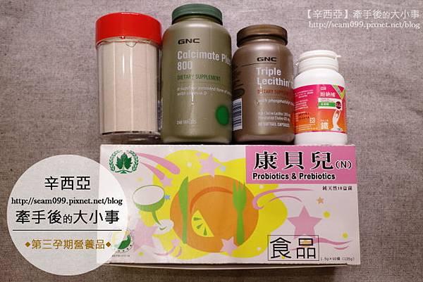 vitamin_第三孕期.jpg