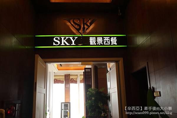 skyrestarunt_001.jpg
