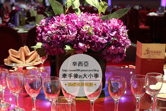 婚禮預算_cover.jpg