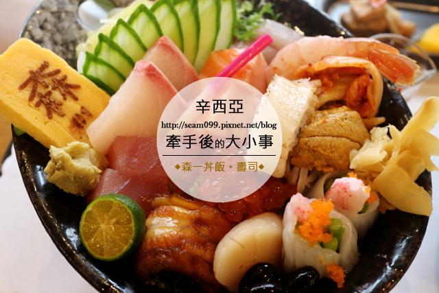 森一丼飯_cover.jpg