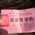滿洲鄉-走吊橋一人10元.JPG