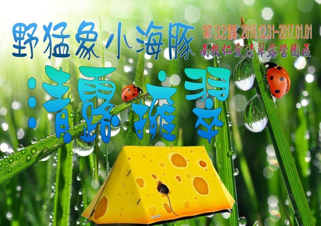 32露南投南投清翠露營園區.jpg