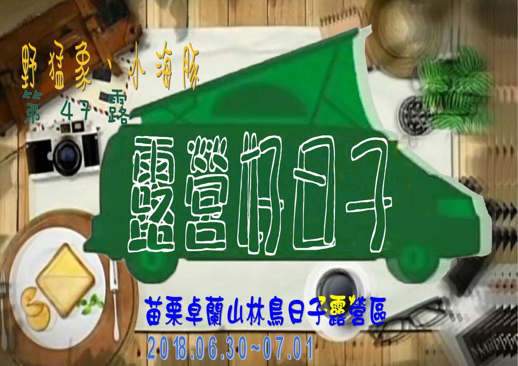 047露苗栗卓蘭山林鳥日子露營區.jpg