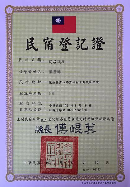 民宿登記證(馬賽克)