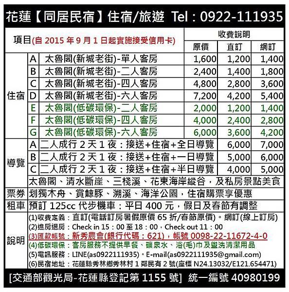 2015年9月1日價格表-新秀農會