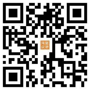20180705同居民宿粉絲專頁QR