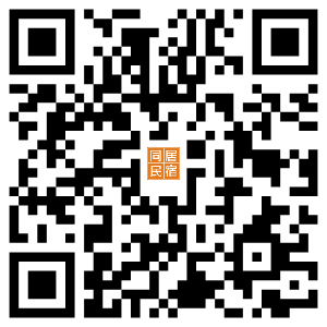 20180705同居民宿agoda訂房網站QR