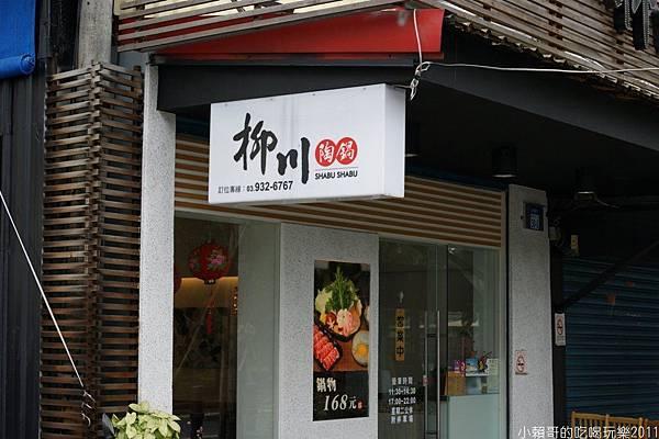 柳川陶鍋01.jpg