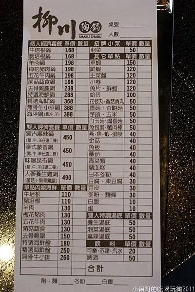 柳川陶鍋09.jpg