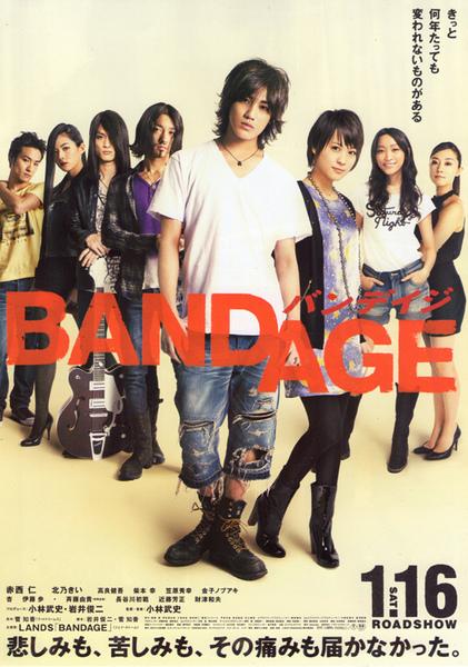 BANDAGE 海報.jpg