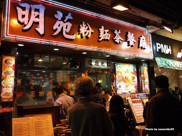 港式茶餐廳14.jpg