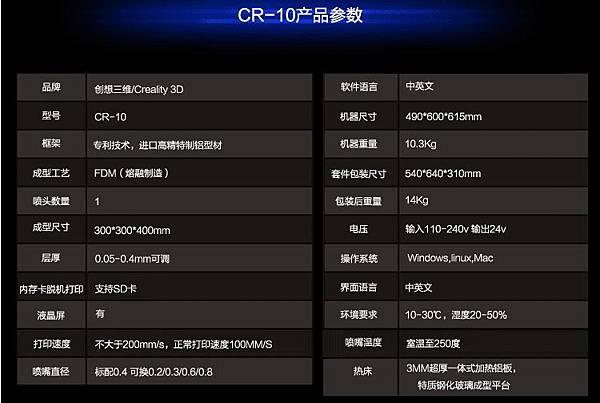 CR10-spec.JPG