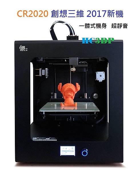 CR2020白背 - HC3DP.jpg
