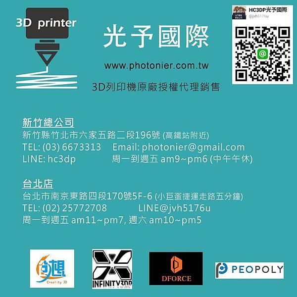 光予店資訊poster coreldraw.jpg