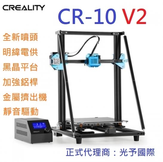 擷取CR10V2-1.JPG