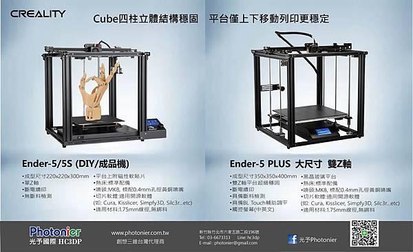 Ender5,plus-02.jpg