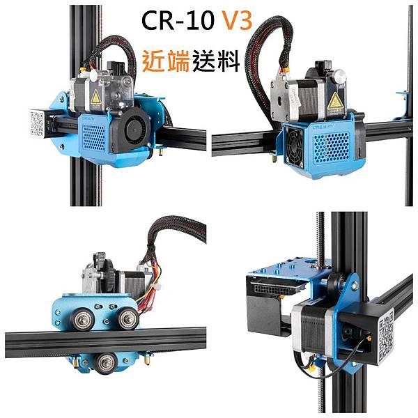 CR-10_V3 近端.jpg
