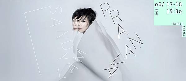 2016 林憶蓮PRANAVA造樂者演唱會.jpg