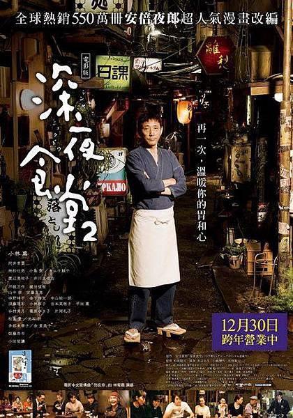 【深夜食堂 電影版2】.jpg