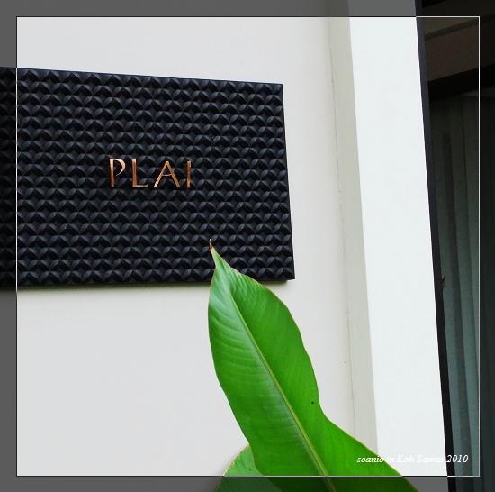 28我們的SPA房叫Plai.jpg