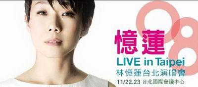 林憶蓮【08 LIVE in Taipei】台北演唱會
