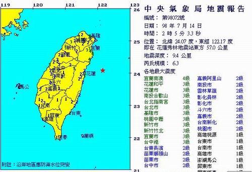 2009-07-14地震6