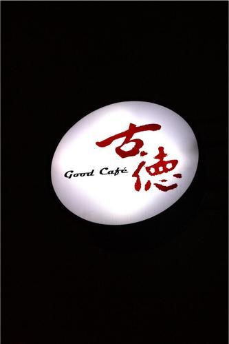 古德咖啡館(猴兒拍)10.jpg