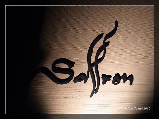 36晚上前往泰式餐廳saffron吃飯.jpg