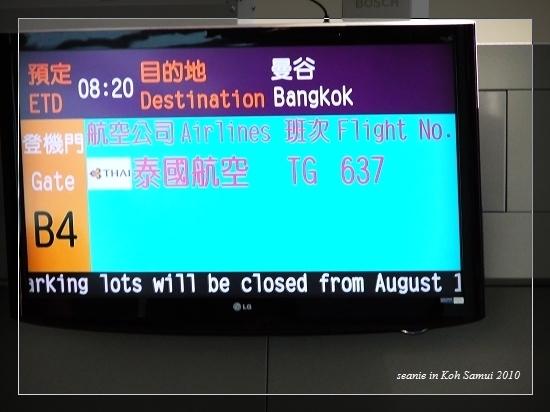 05泰國航空八點20飛機.jpg