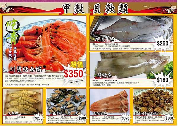 2-甲殼被軟類 海濱宅配商品- (1600x1130)