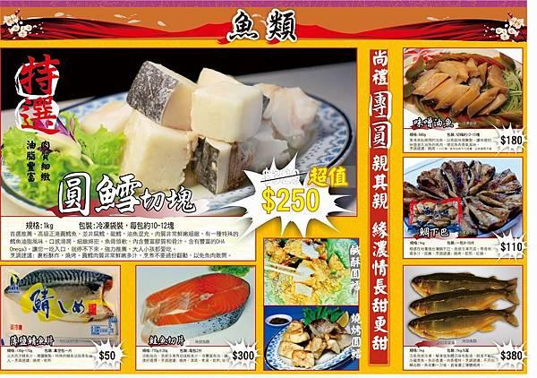 3-魚類 海濱宅配商品- (1600x1123)