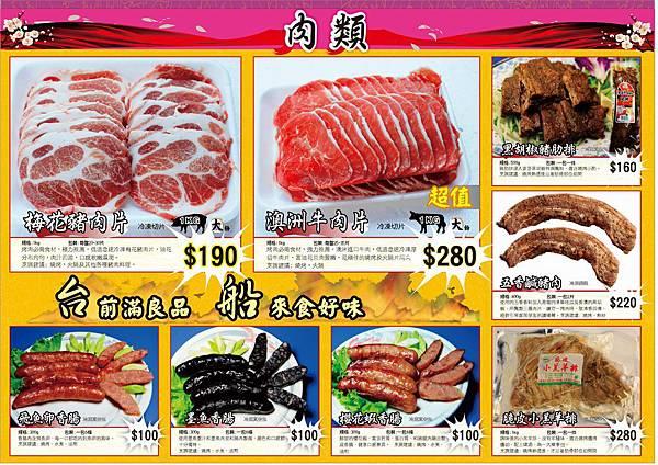 4-肉類 海濱宅配商品- (1600x1130)