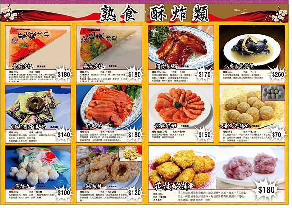 5-熟食酥炸類 海濱宅配商品- (1600x1136)