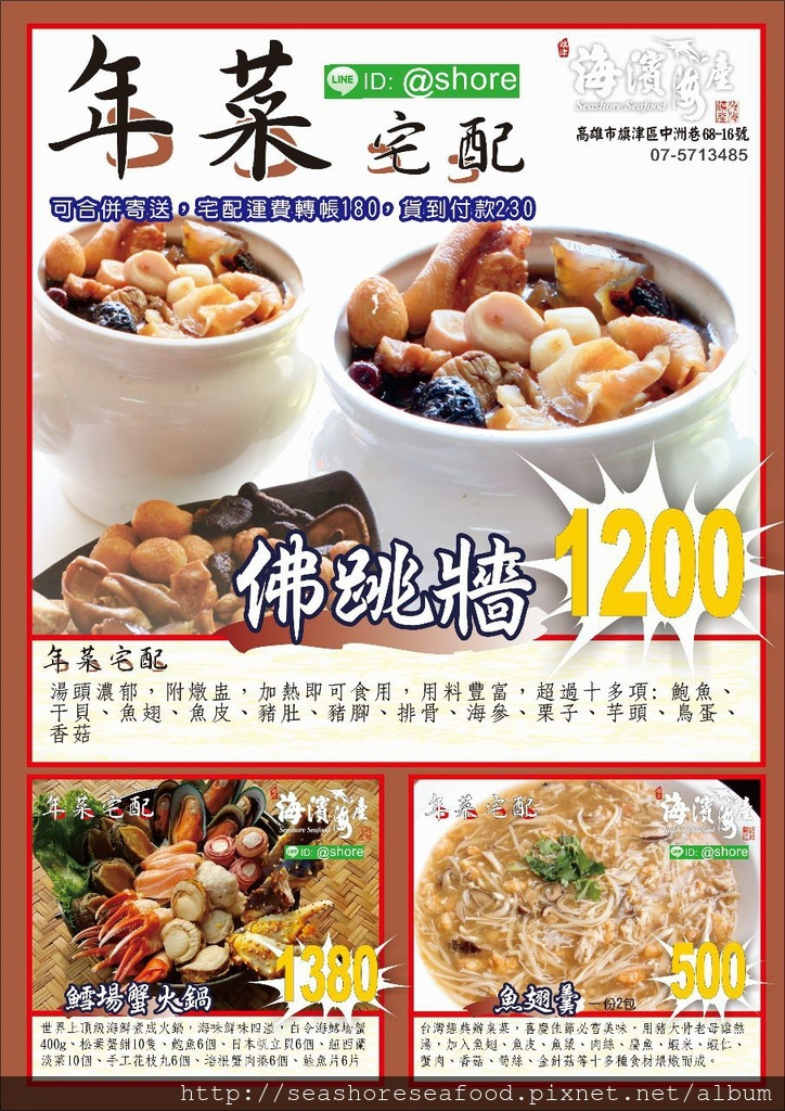 2016宅配年菜1 (905x1280)
