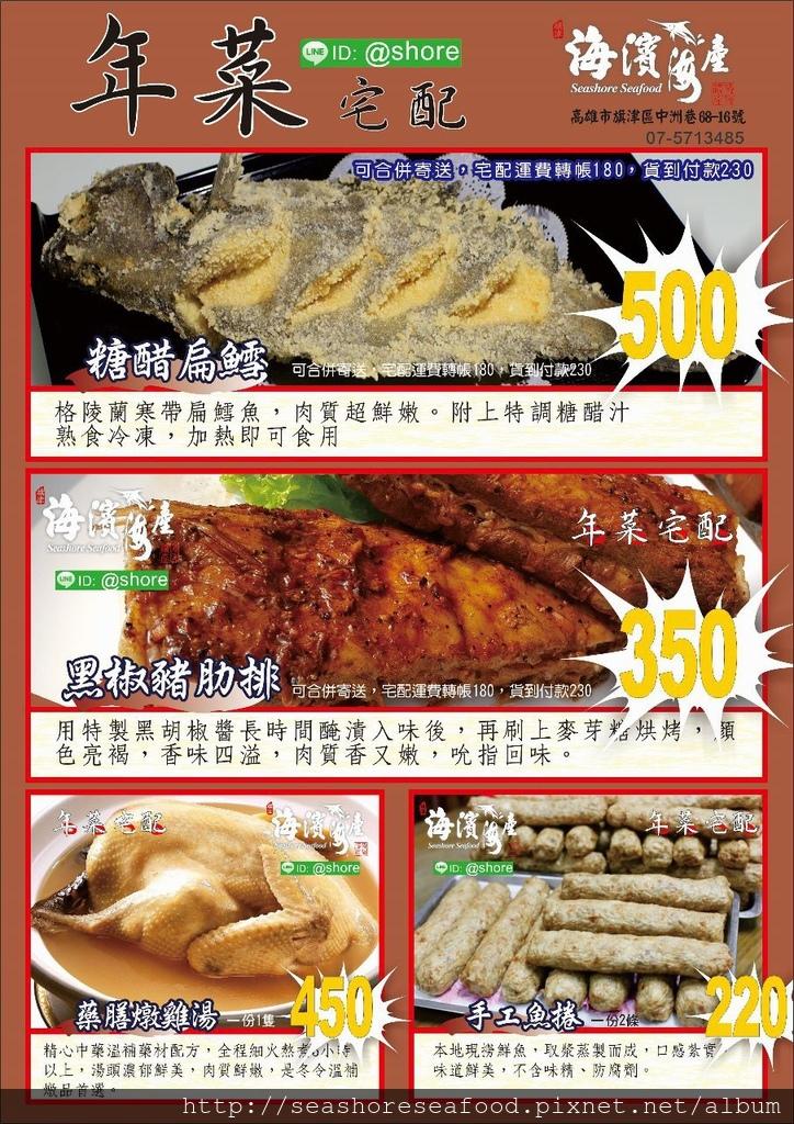 2016宅配年菜2 (905x1280)